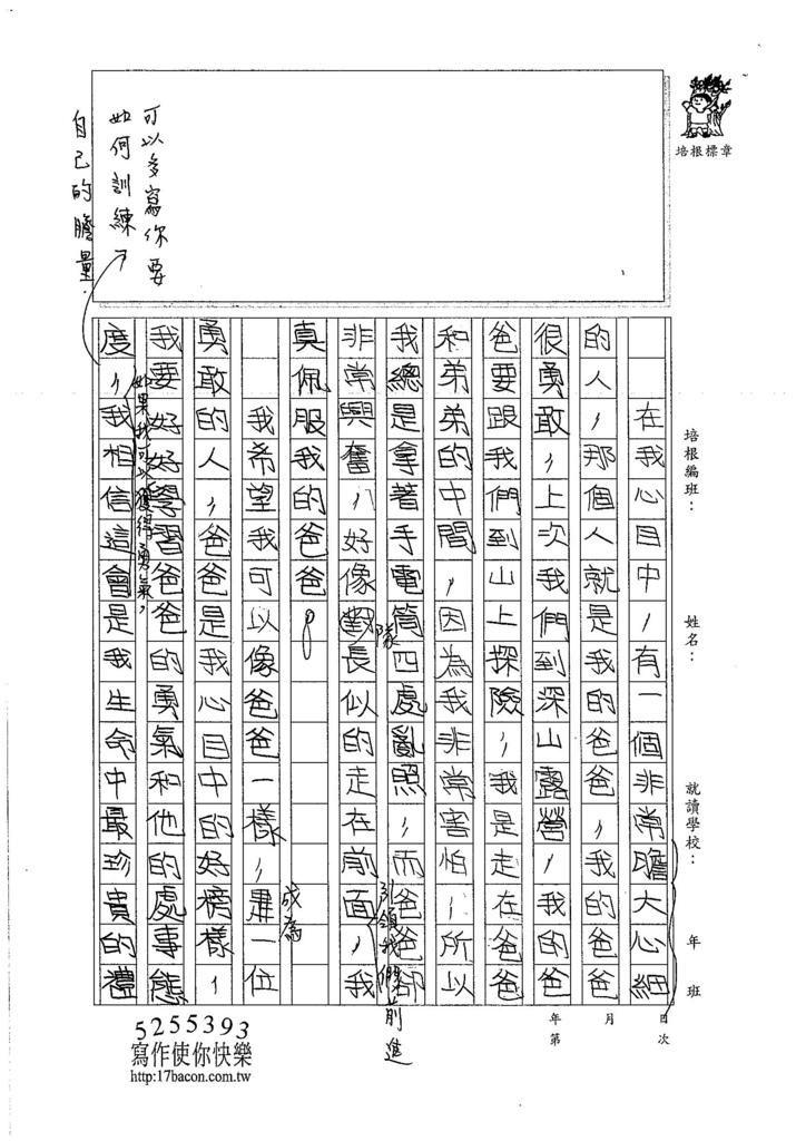 106W5310黃奕甯 (2)