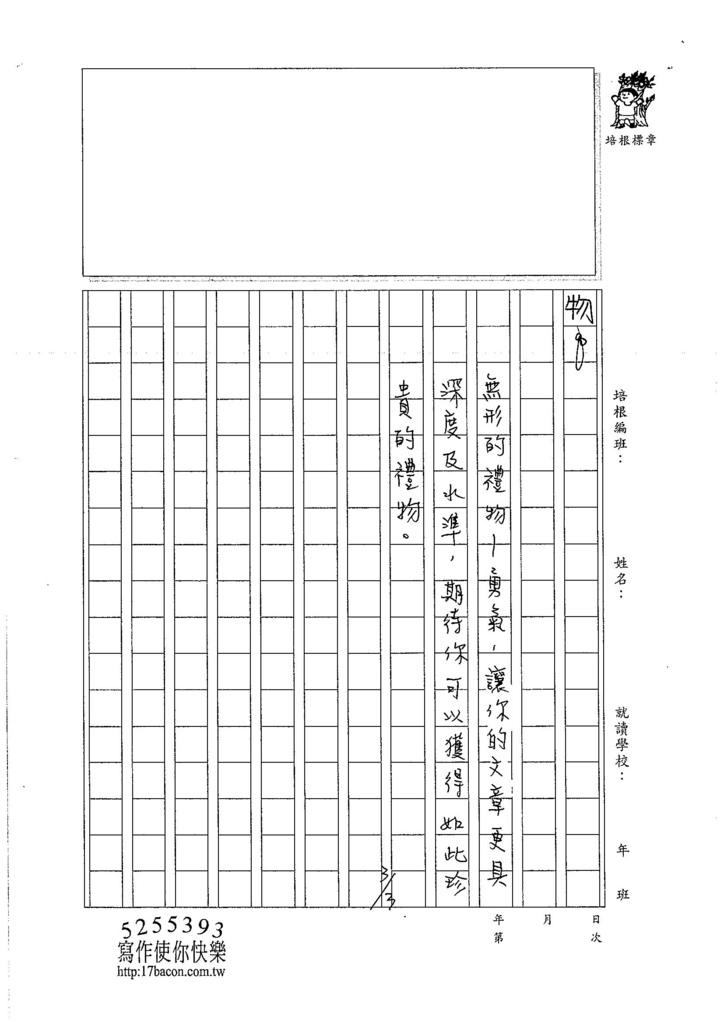 106W5310黃奕甯 (3)
