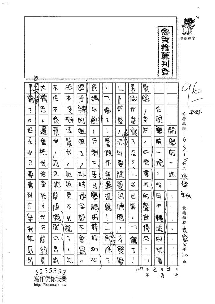 106W5310孫煒翔 (1)