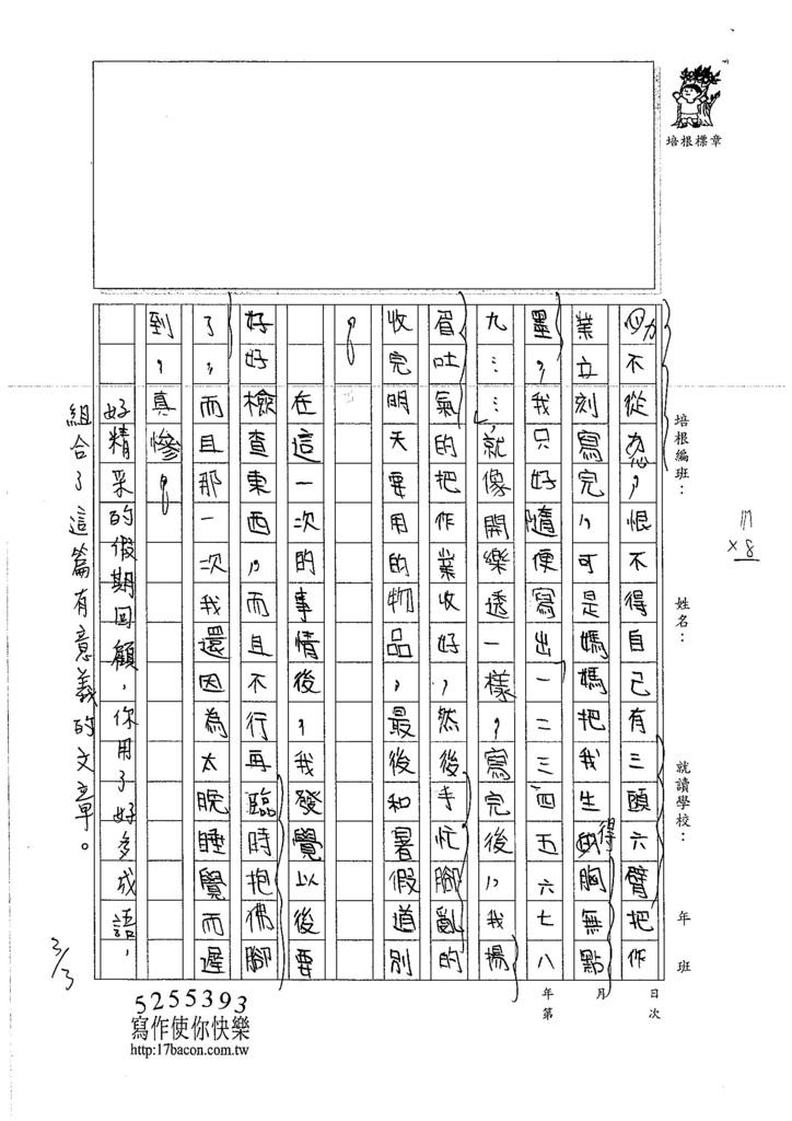 106W5310孫煒翔 (2)