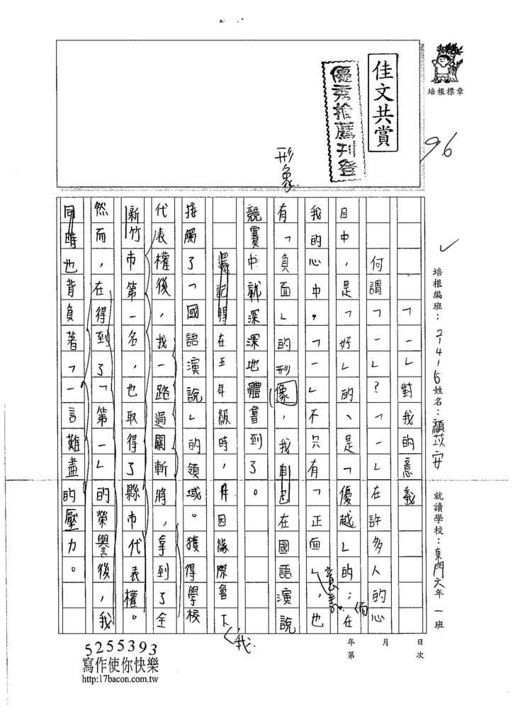 106W6309顏苡安 (1)