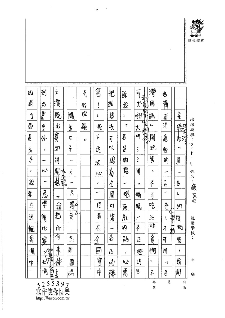 106W6309顏苡安 (2)
