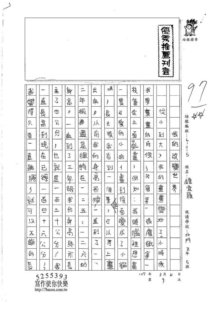 106W5309鍾宜臻 (1)