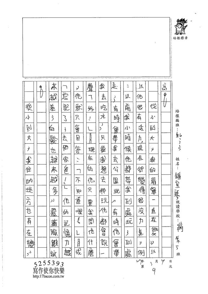 106W5309鍾宜臻 (2)