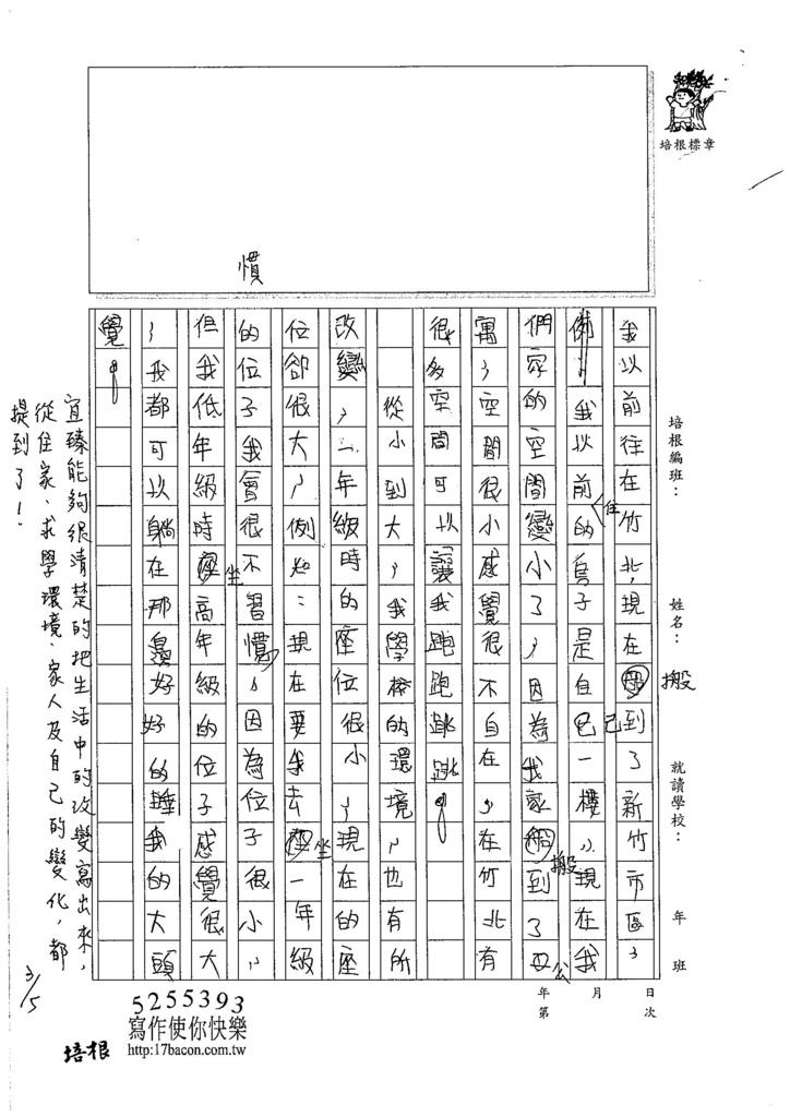 106W5309鍾宜臻 (3)