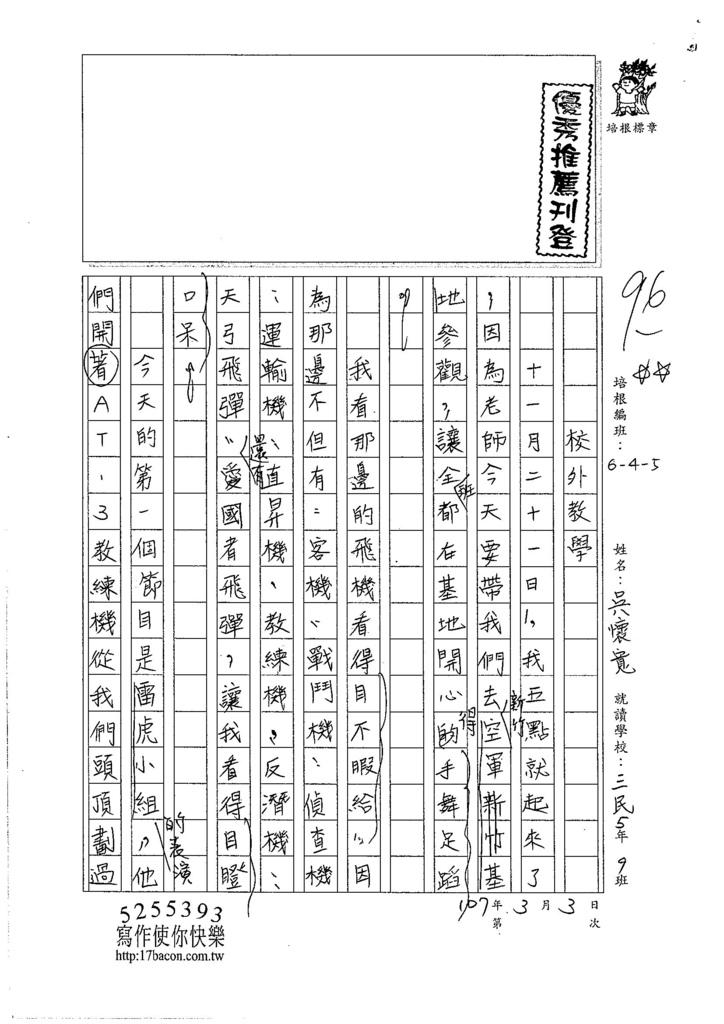 106W5310吳懷寬 (1)