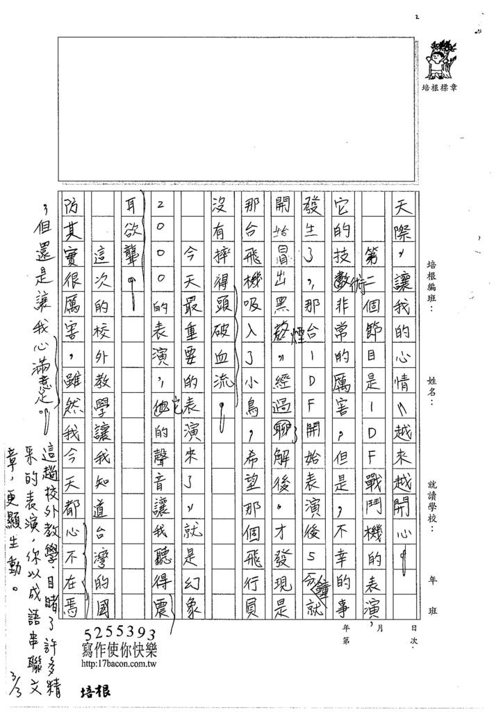 106W5310吳懷寬 (2)