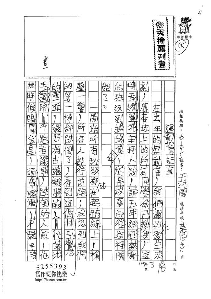 106W5310王沛閎 (1)