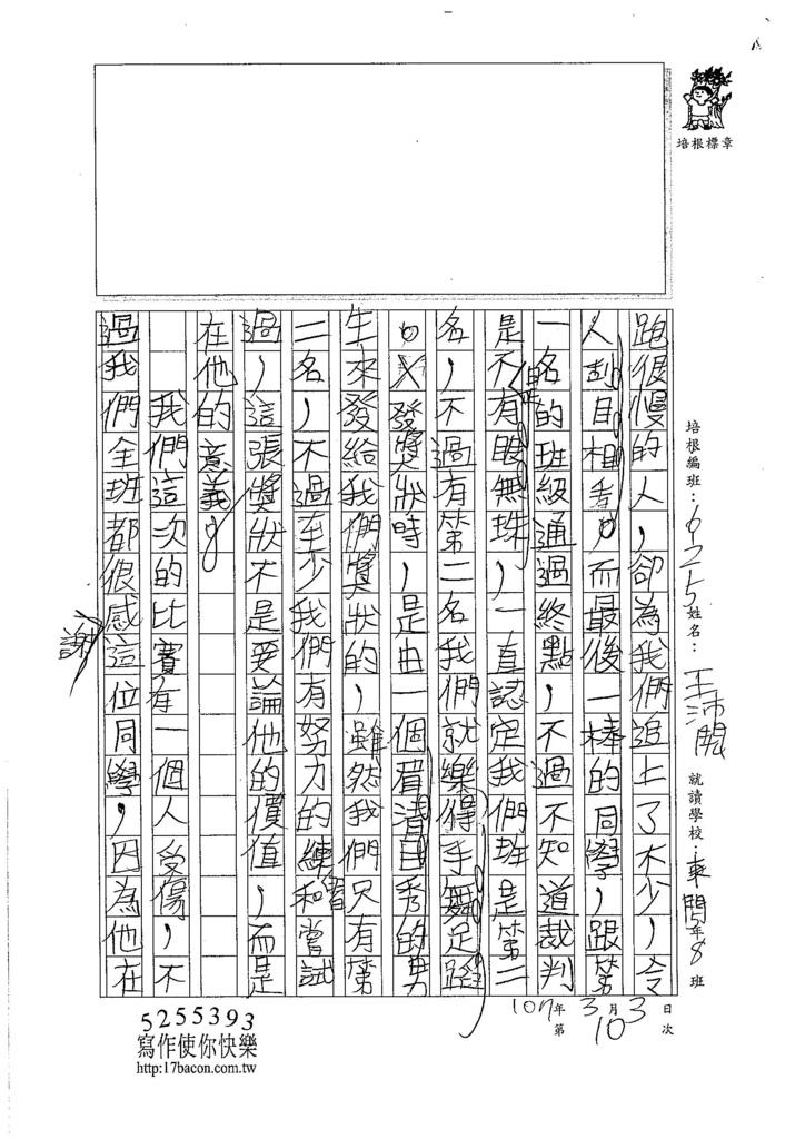 106W5310王沛閎 (2)