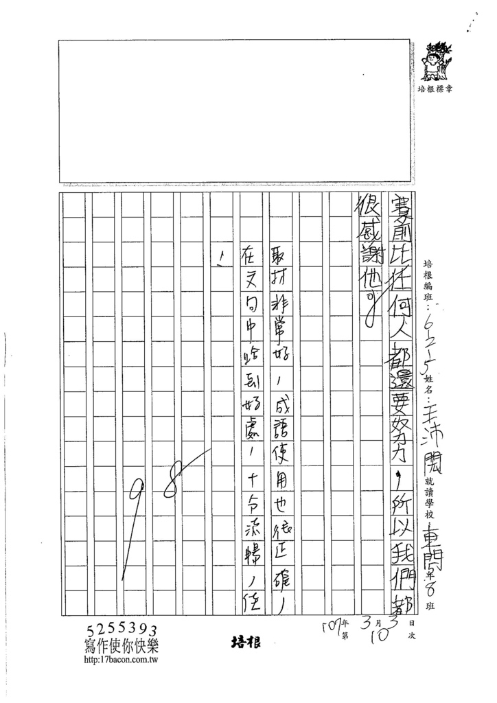 106W5310王沛閎 (3)