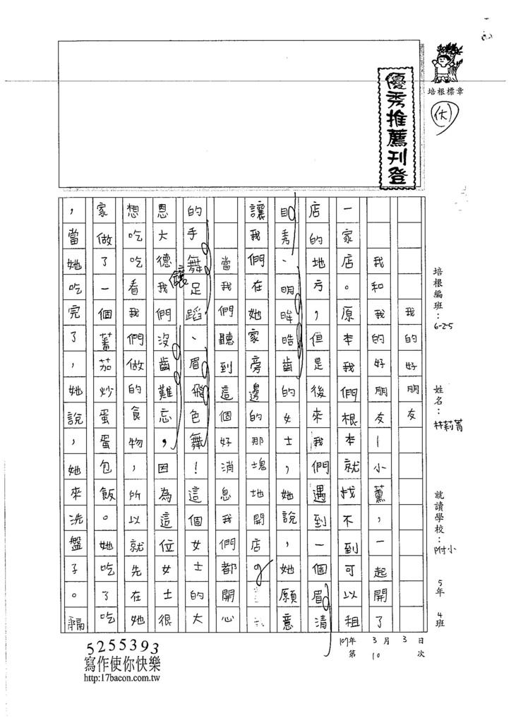 106W5310林莉菁 (1)