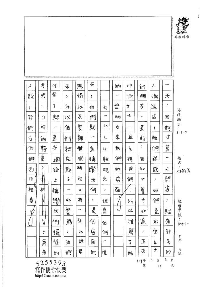 106W5310林莉菁 (2)
