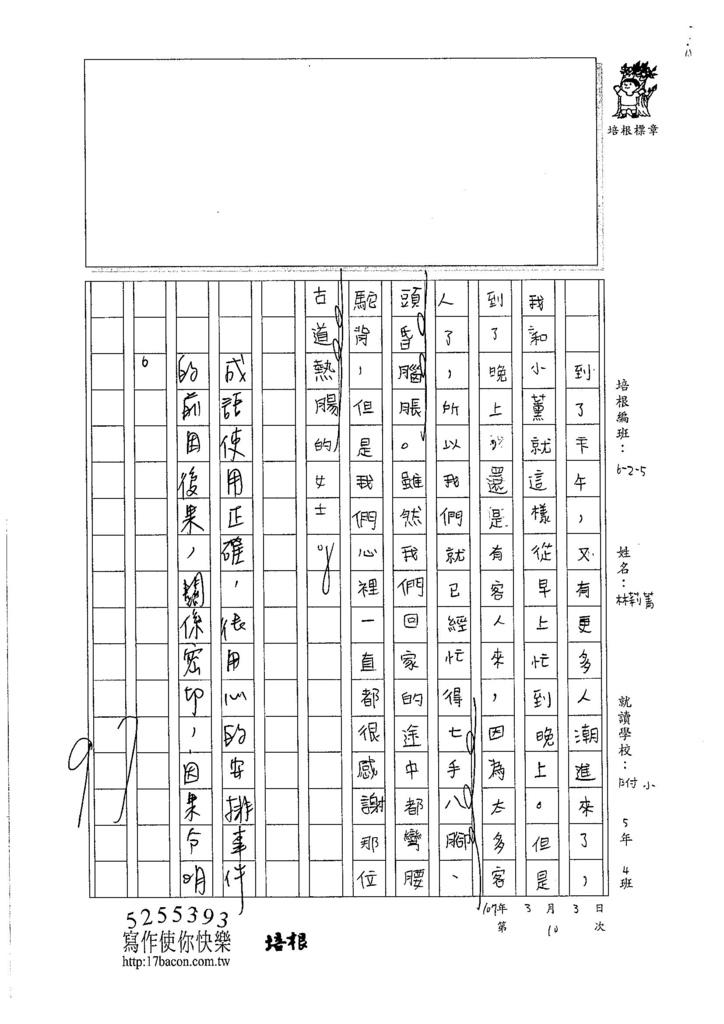 106W5310林莉菁 (3)