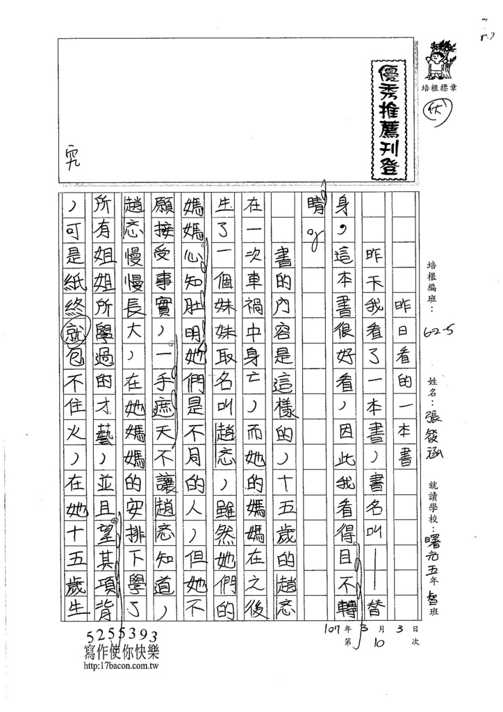106W5310張筱涵 (1)