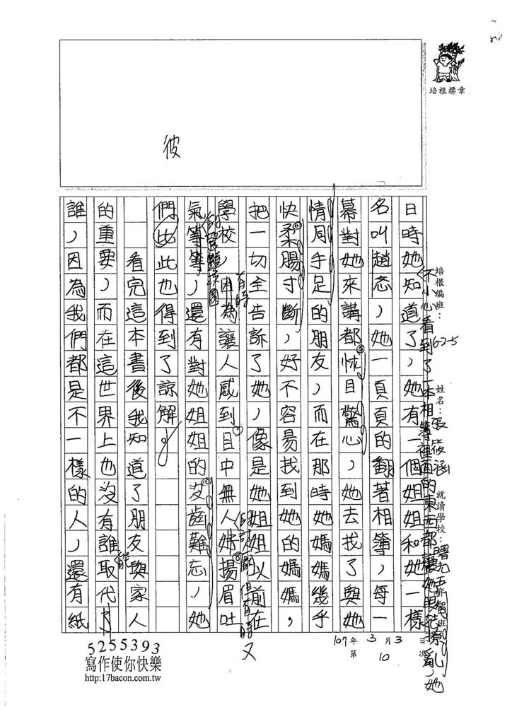 106W5310張筱涵 (2)