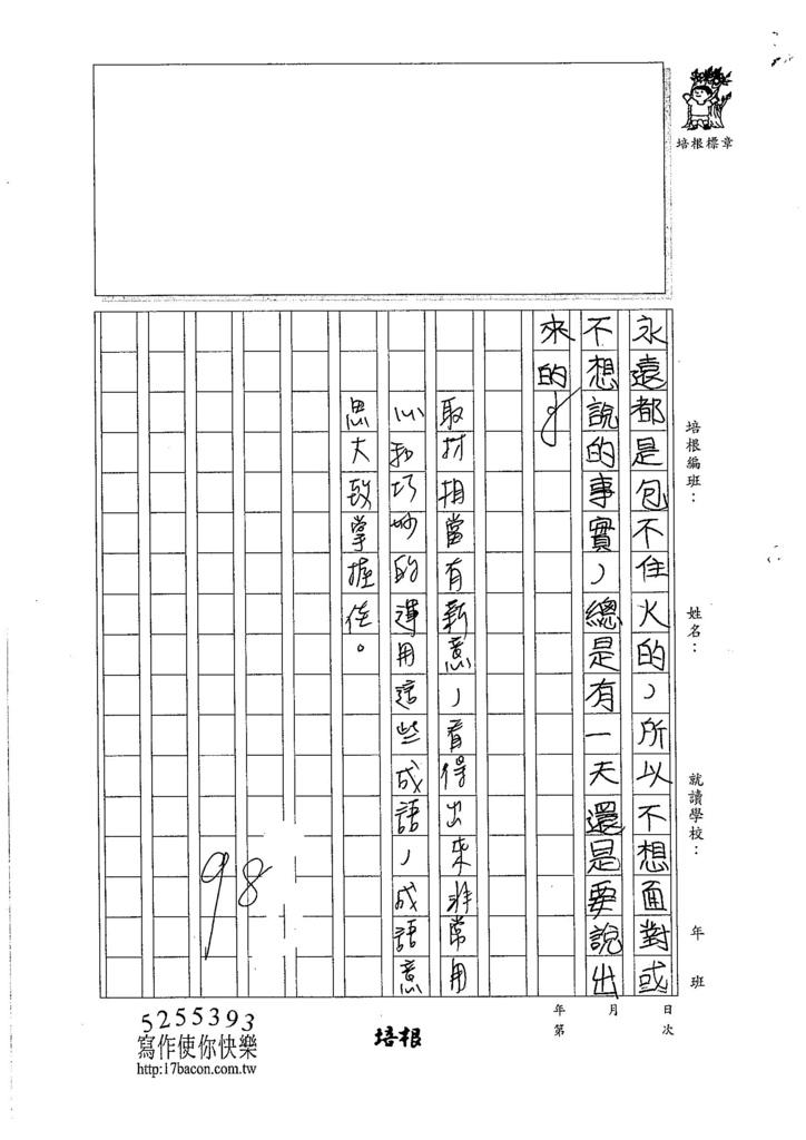 106W5310張筱涵 (3)