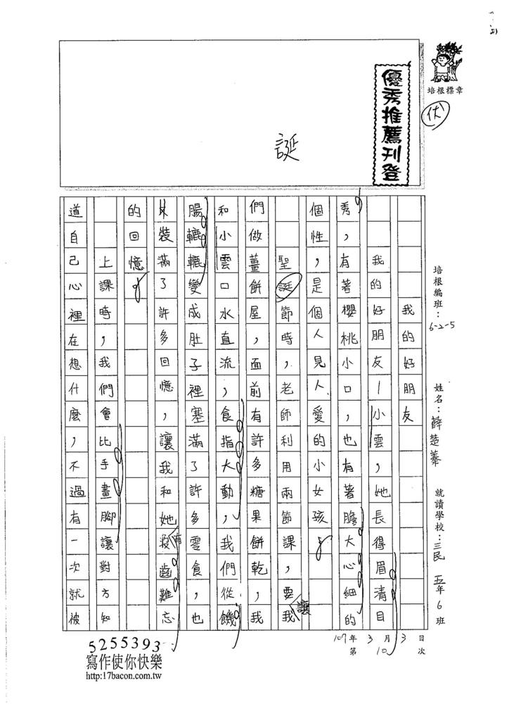 106W5310薛楚蓁 (1)