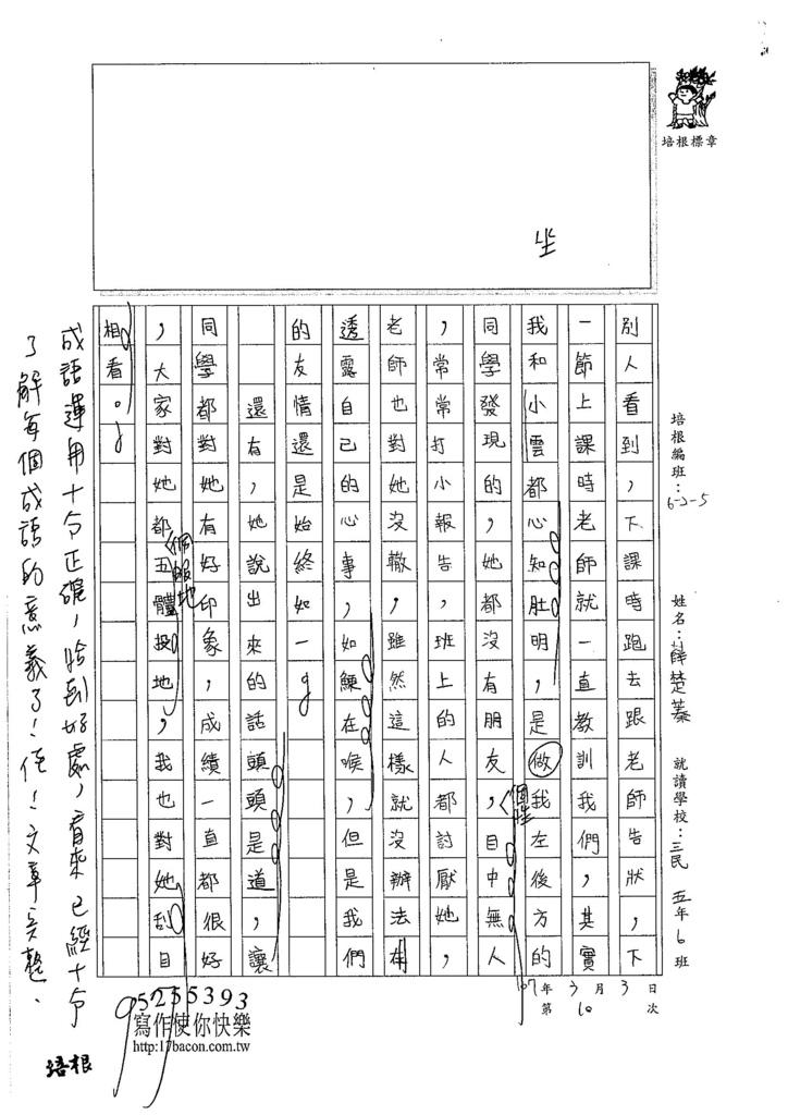 106W5310薛楚蓁 (2)