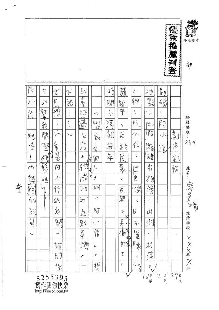 106W4309廖呈曄 (1)