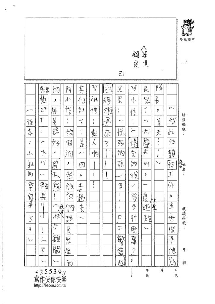 106W4309廖呈曄 (2)