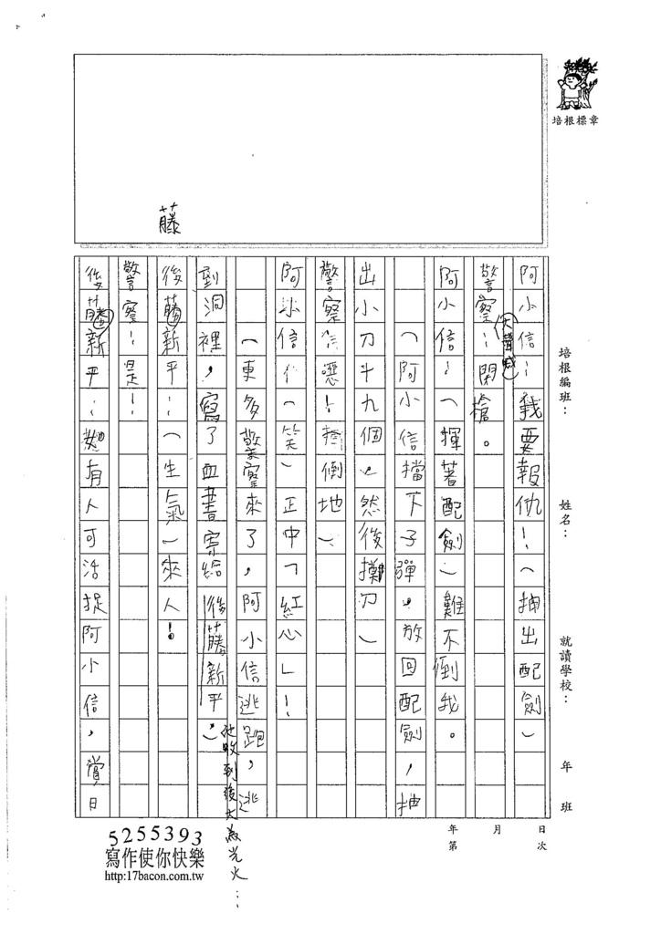 106W4309廖呈曄 (3)