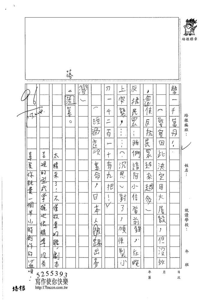 106W4309廖呈曄 (4)