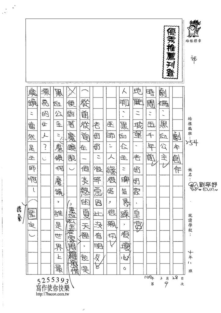 106W4309劉亭妤 (1)