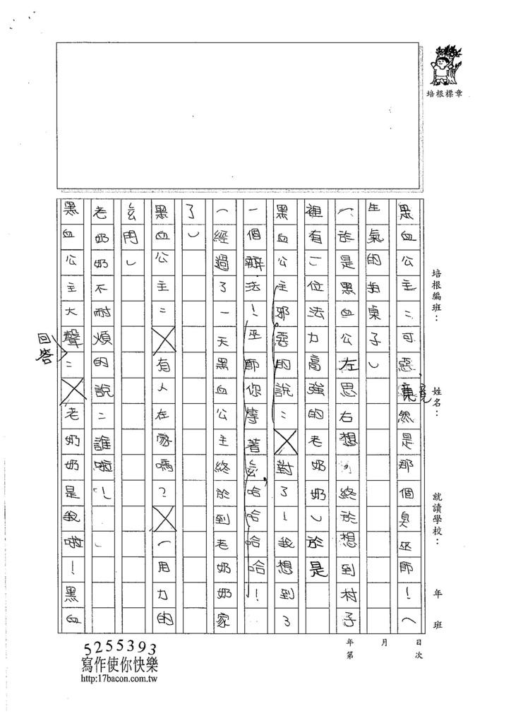 106W4309劉亭妤 (2)