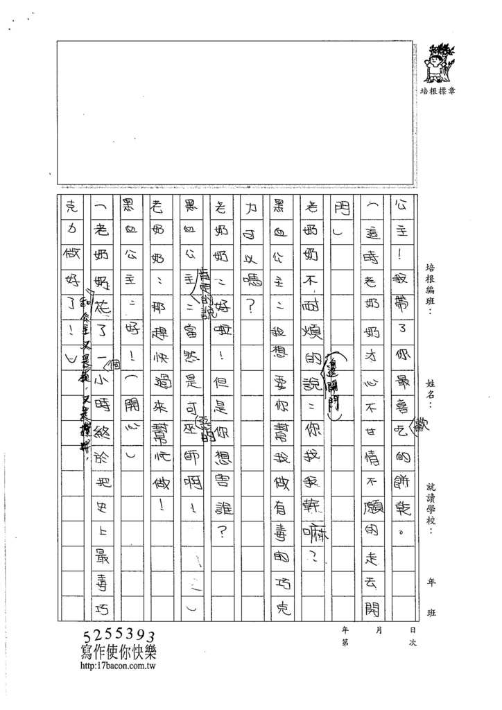 106W4309劉亭妤 (3)