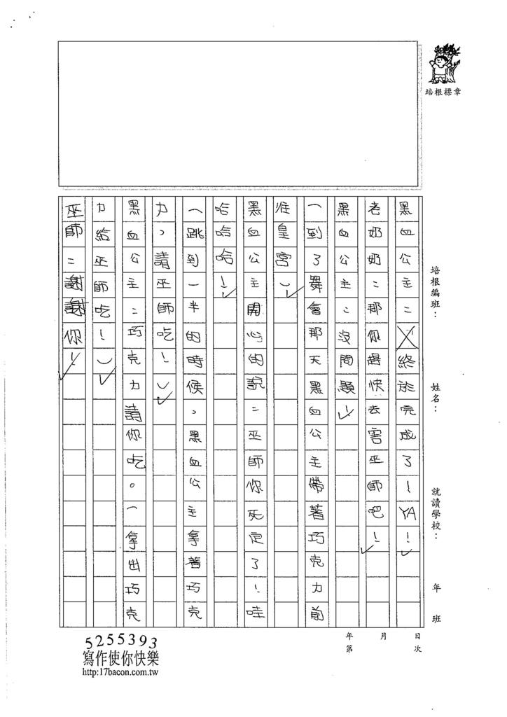 106W4309劉亭妤 (4)