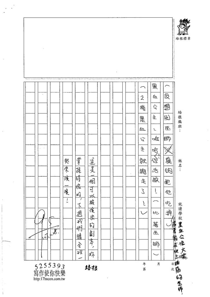 106W4309劉亭妤 (5)