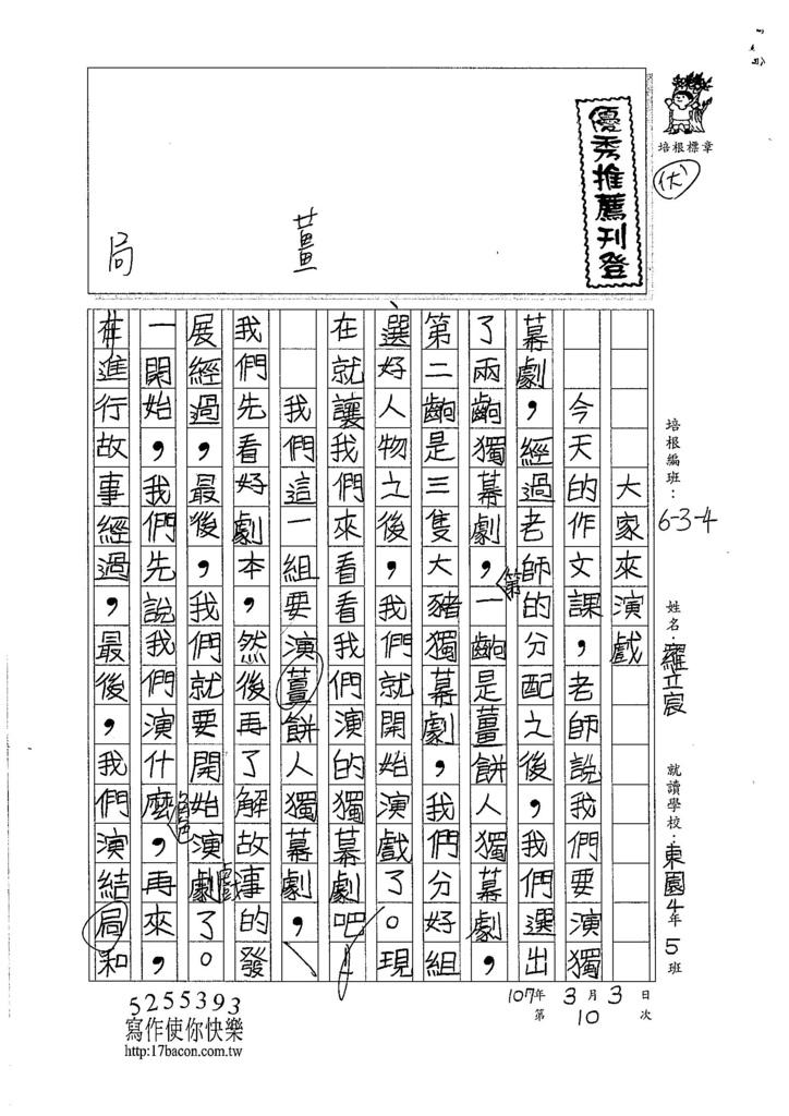 106W4310羅立宸 (1)