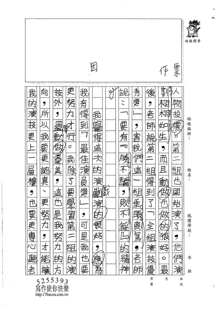 106W4310羅立宸 (2)