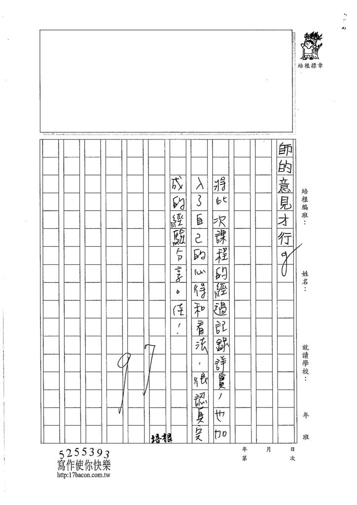 106W4310羅立宸 (3)