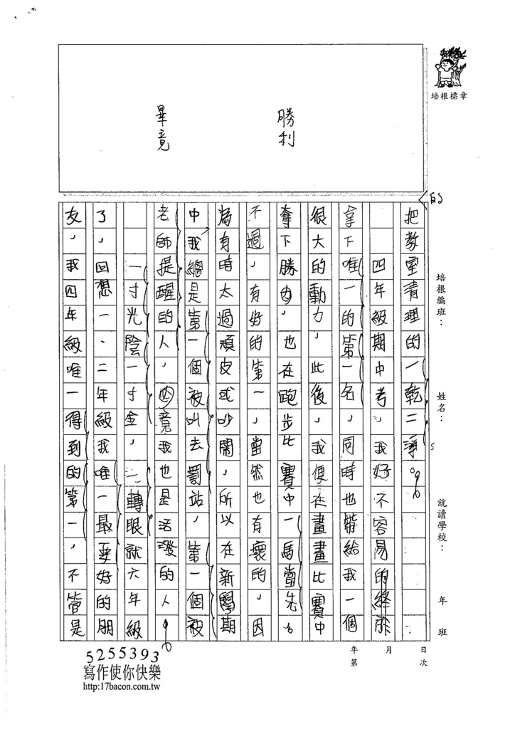 106W6309鍾耀緯 (2)