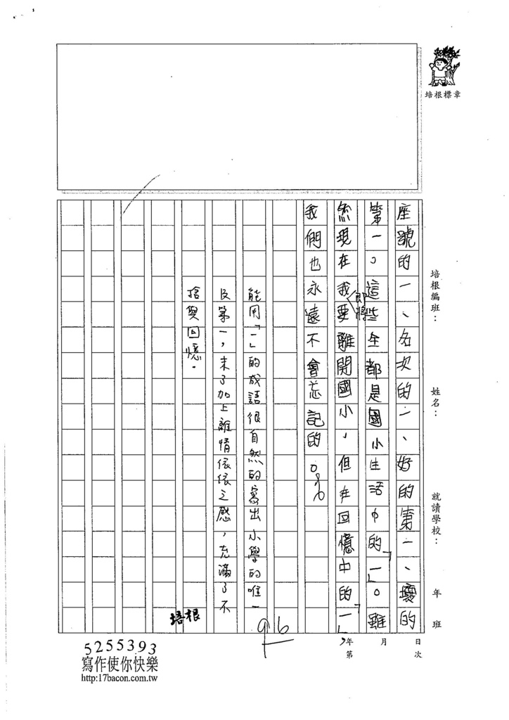 106W6309鍾耀緯 (3)