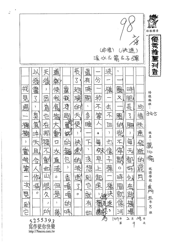 106W5309戴心愉 (1)