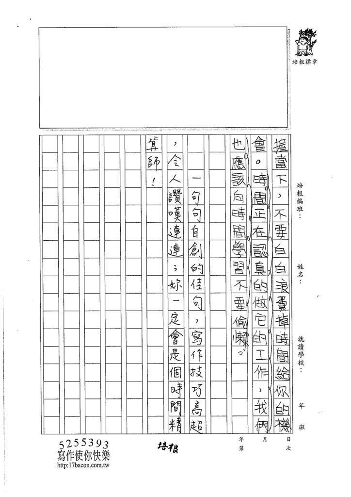 106W5309戴心愉 (3)