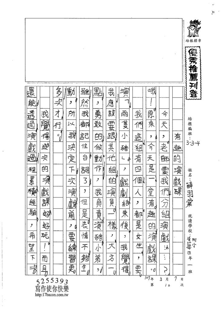 106W4310薛羽棠 (1)
