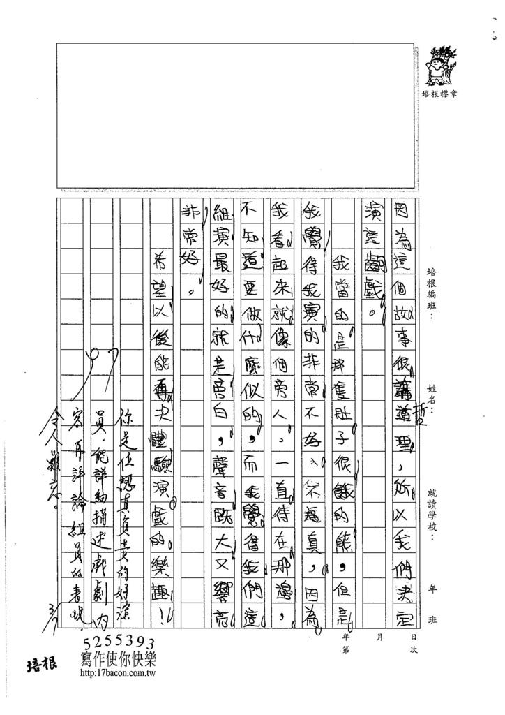 106W4310鍾瀚緯 (2)