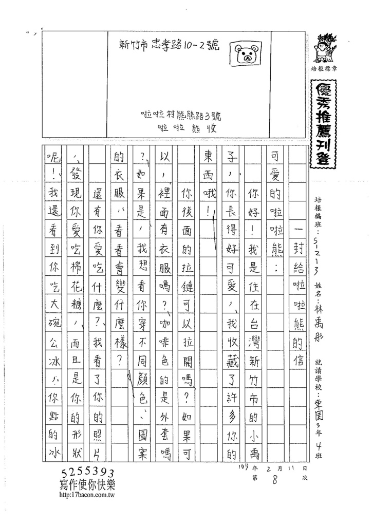 106W3308林禹彤 (1)