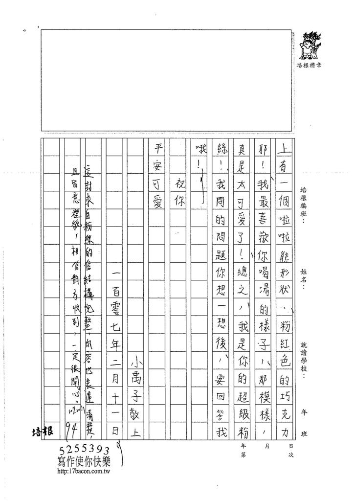106W3308林禹彤 (2)
