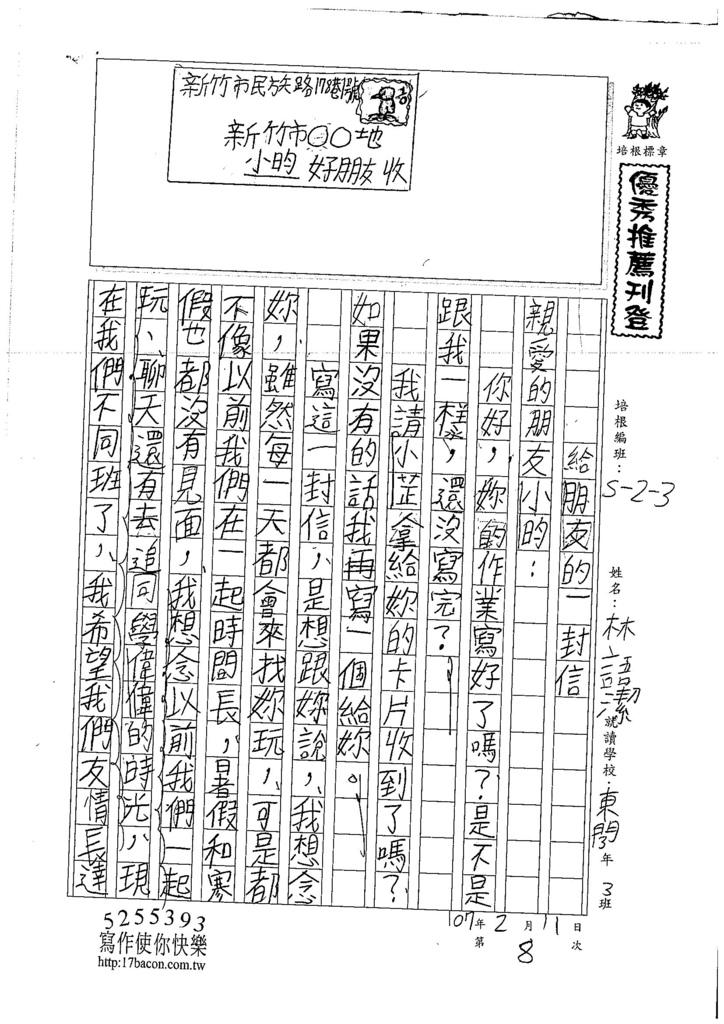 106W3308林語潔 (1)