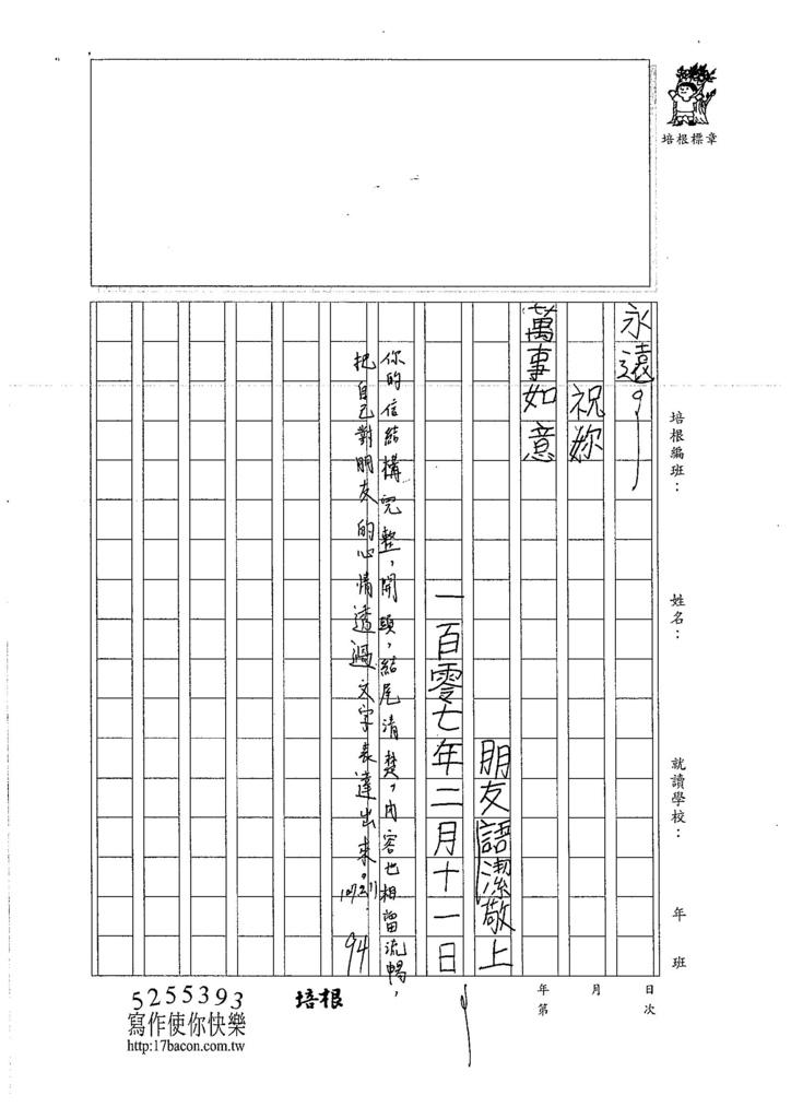 106W3308林語潔 (2)
