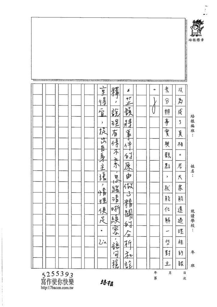 106WG309林芷韻 (3)