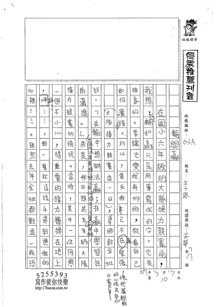 106WA310王子恩 (1)
