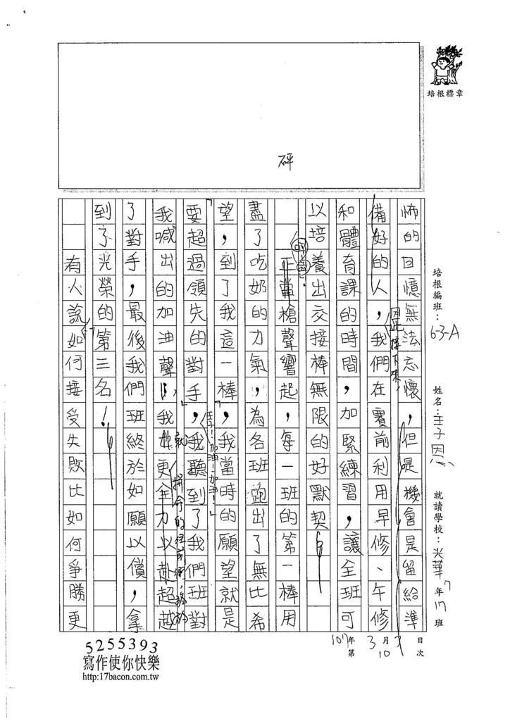 106WA310王子恩 (2)