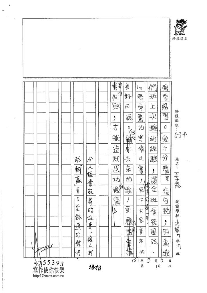 106WA310王子恩 (3)