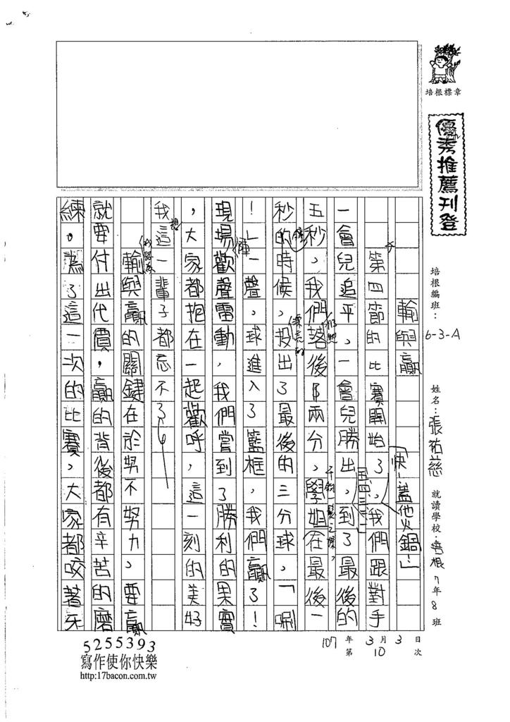106WA310張祐慈 (1)