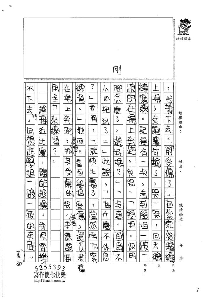 106WA310張祐慈 (2)